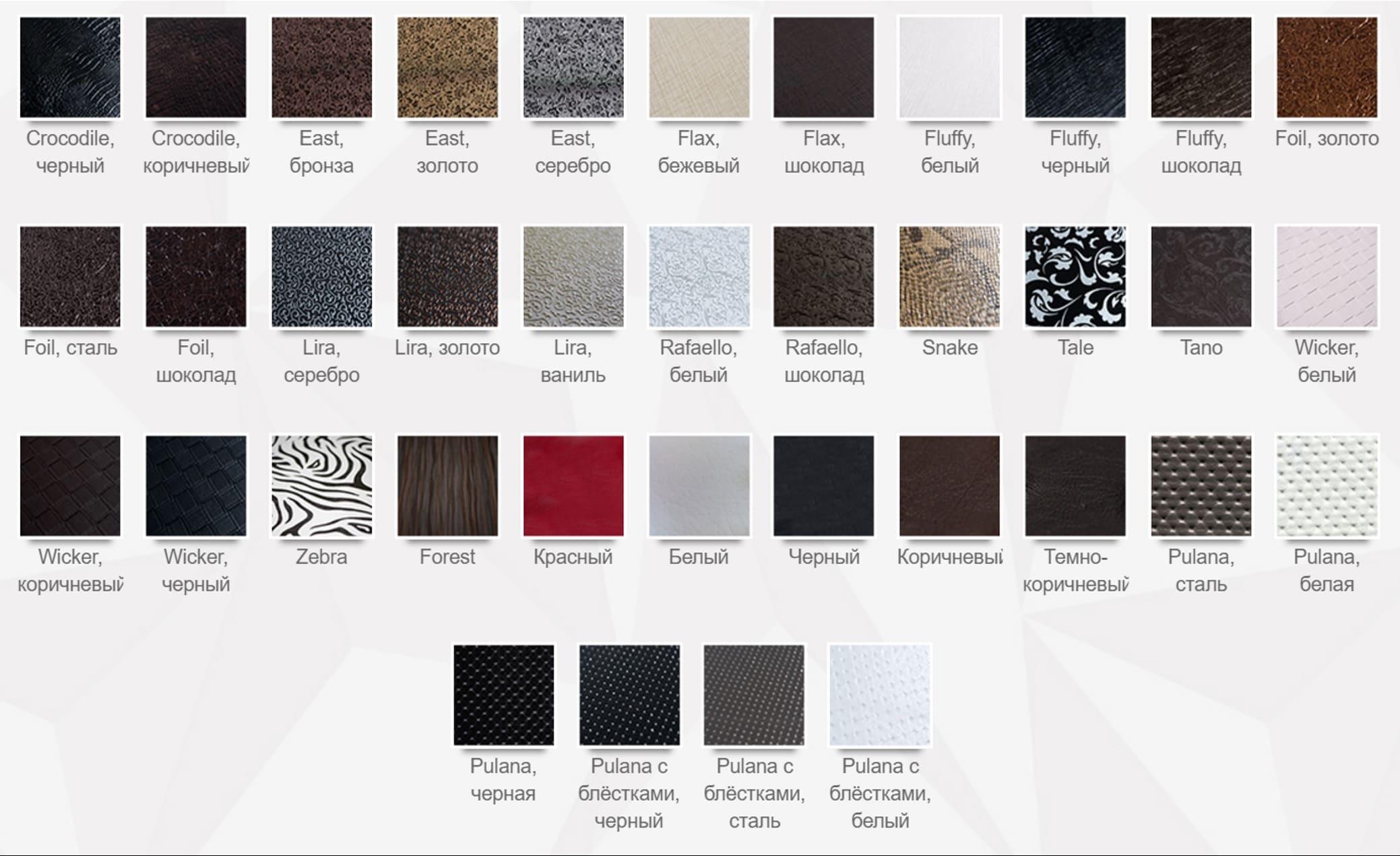 Возможные цвета и варианты кожаных панелей 2D