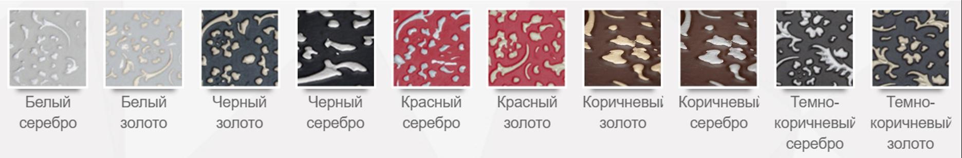 Возможные цвета и варианты кожаных панелей 3D