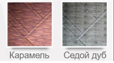 Возможные цвета и рисунки панелей 3D «Заклепки»